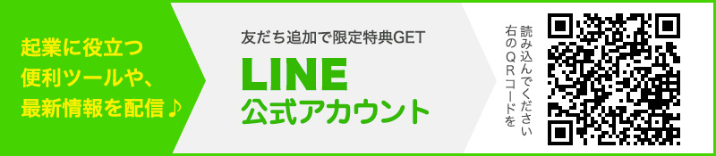 友だち追加で限定特典GET LINE公式アカウント