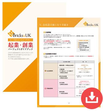 起業・創業ガイドブック