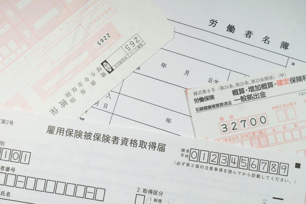 【労働保険とは?】種類・加入対象・加入手続きなど解説