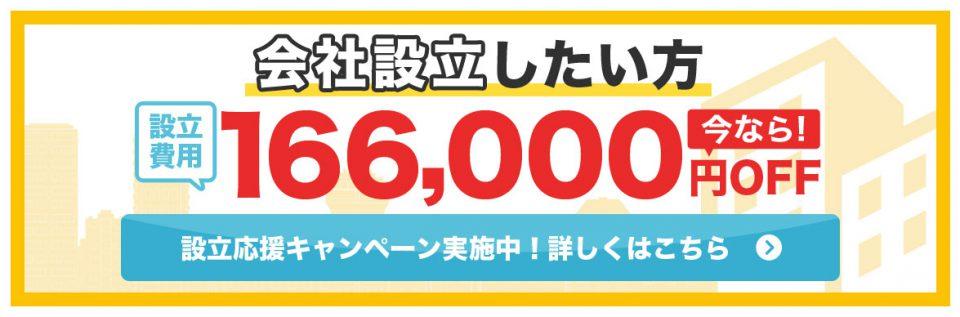東京でイチバン安い会社設立