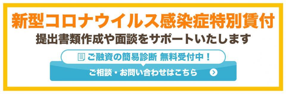 [新型コロナウイルス感染症特別貸付] 相談申込み・お問い合わせ